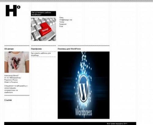 Бесплатный шаблон WordPress Studio Design