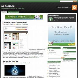 Бесплатный шаблон Wordpress StudioPress Green