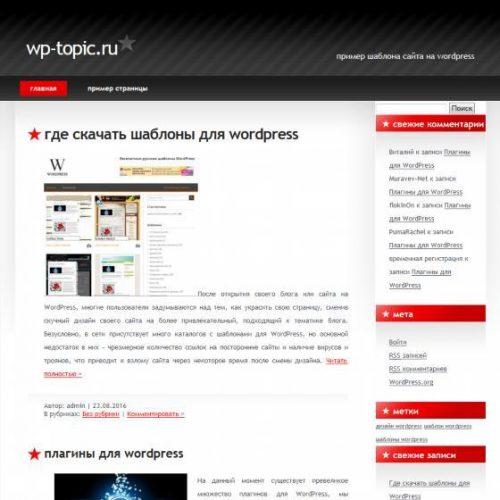 Бесплатный шаблон WordPress Stylized
