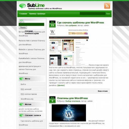 Бесплатный шаблон WordPress SubLime