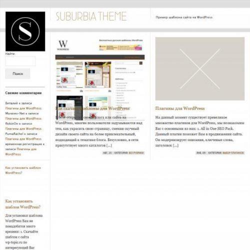 Бесплатный шаблон WordPress Suburbia от WPShower