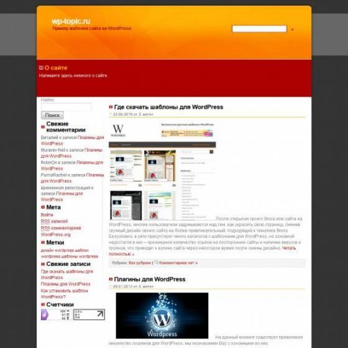 Бесплатный шаблон WordPress Sunrise