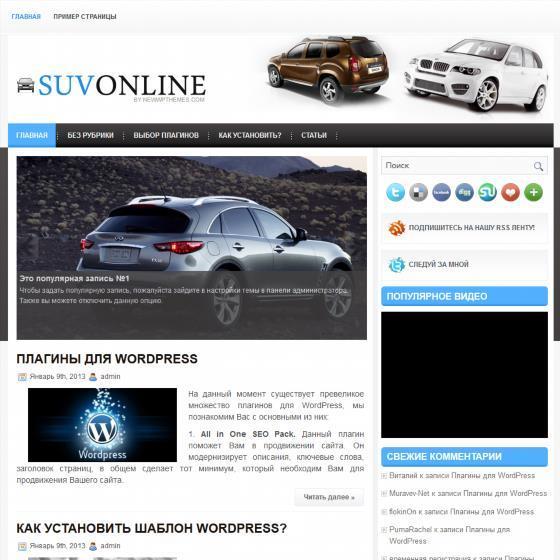 Бесплатный шаблон Wordpress SuvOnline