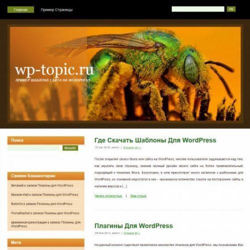 Бесплатный шаблон WordPress SweatBee