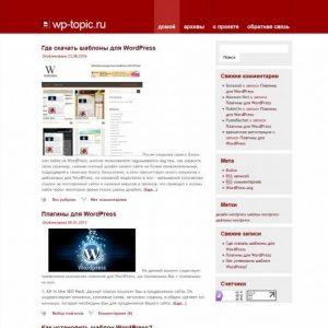 Бесплатный шаблон Wordpress Swiss Cool