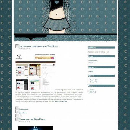 Бесплатный шаблон WordPress Teal Skirt