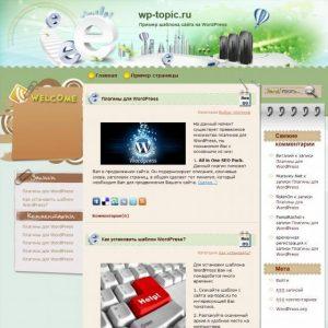 Бесплатный шаблон Wordpress Tek Advanced
