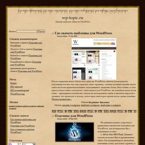 Бесплатный шаблон WordPress The Lord Of The Rings