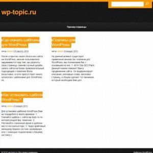 Бесплатный шаблон Wordpress Tiger
