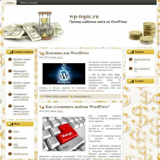 Бесплатный шаблон Wordpress Time is Money