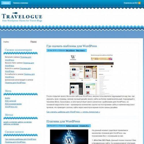 Бесплатный шаблон WordPress Travelouge