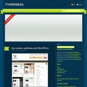 Бесплатный шаблон Wordpress TypePress