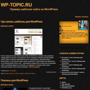 Бесплатный шаблон Wordpress Typografia
