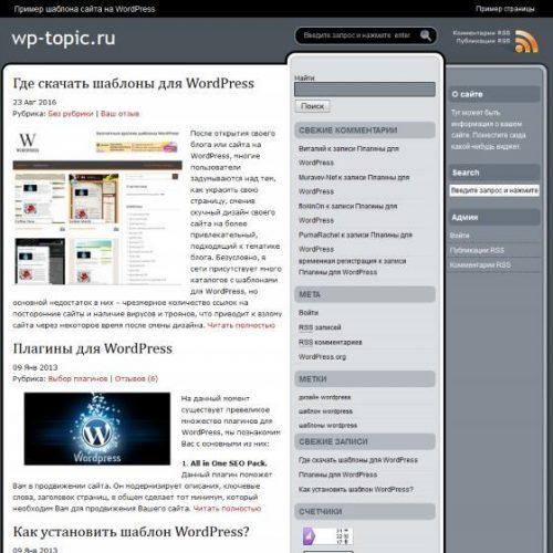 Бесплатный шаблон WordPress UltimateBlogger