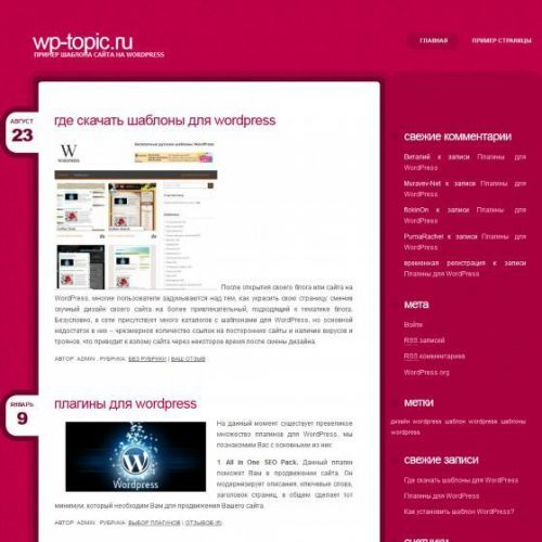 Бесплатный шаблон WordPress Undertaking