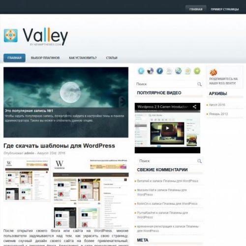 Бесплатный шаблон WordPress Valley