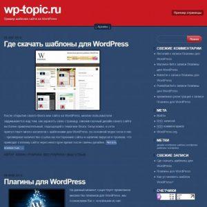 Бесплатный шаблон Wordpress Vermillon