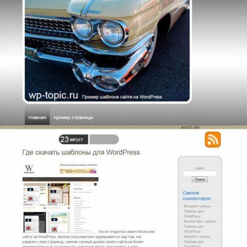 Бесплатный шаблон WordPress Veteran