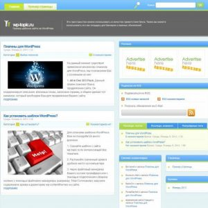 Бесплатный шаблон Wordpress Vibrant