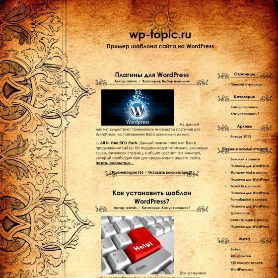 Бесплатный шаблон Wordpress Vintage Paper