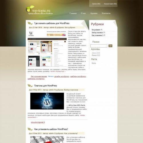 Бесплатный шаблон WordPress Warm Autumn