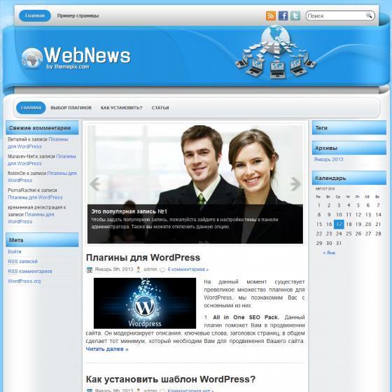Бесплатный шаблон Wordpress WebNews