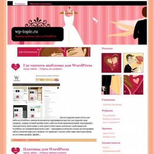 Бесплатный шаблон WordPress Wedding Dress Shopping