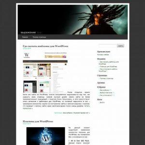 Бесплатный шаблон Wordpress Whin Web Works