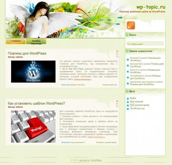 Бесплатный шаблон Wordpress Wing Girl
