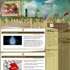Бесплатный шаблон Wordpress Wooden Fence Kids