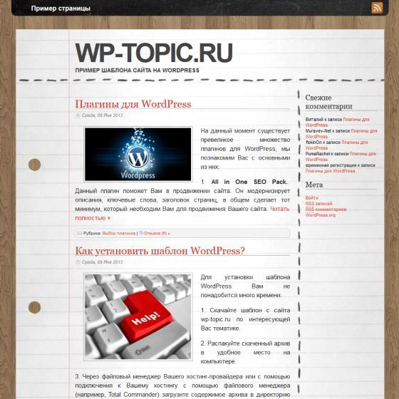 Бесплатный шаблон Wordpress WordPress Desk