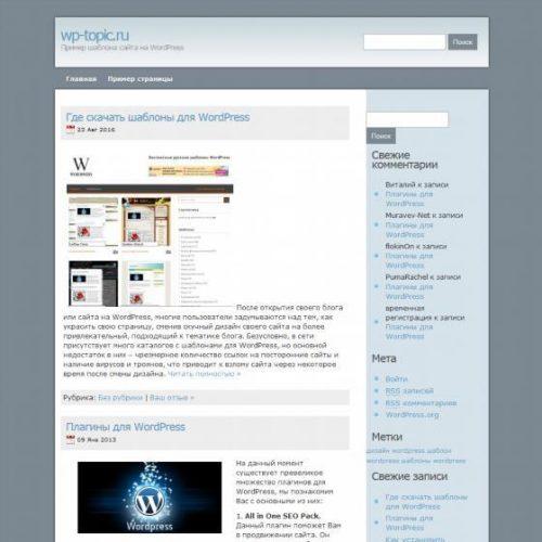 Бесплатный шаблон WordPress WPGrey