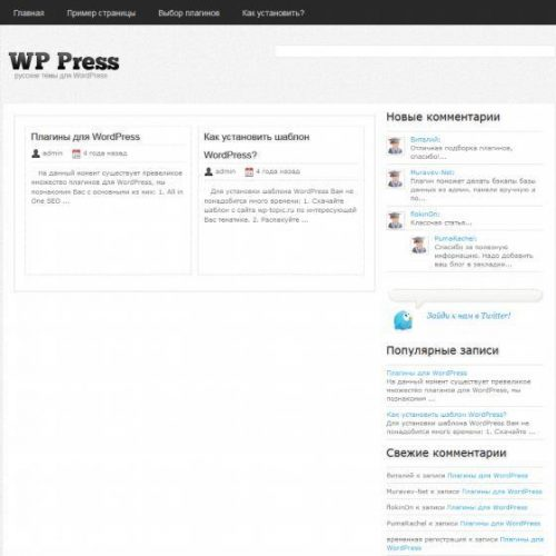 Бесплатный шаблон WordPress WPpress