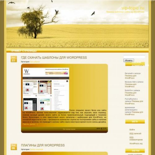 Бесплатный шаблон WordPress Yellow Field