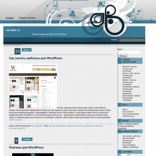 Бесплатный шаблон WordPress Yo Style!