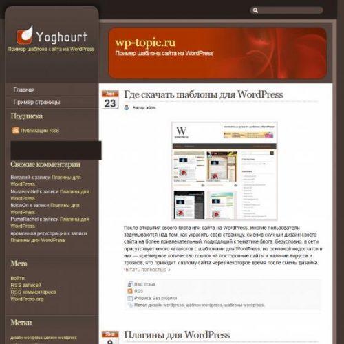 Бесплатный шаблон WordPress Yoghourt