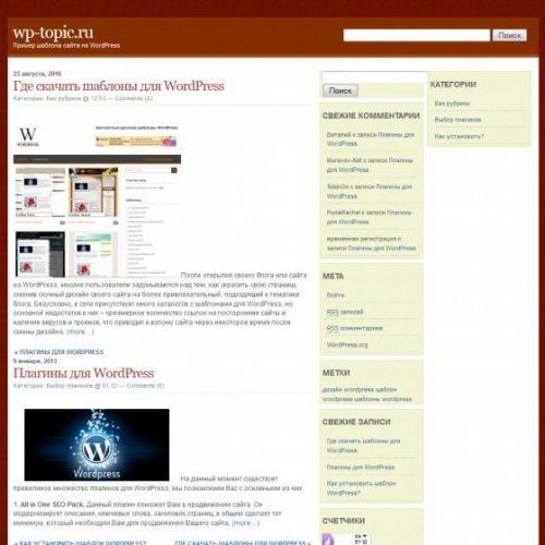 Бесплатный шаблон WordPress Yomel