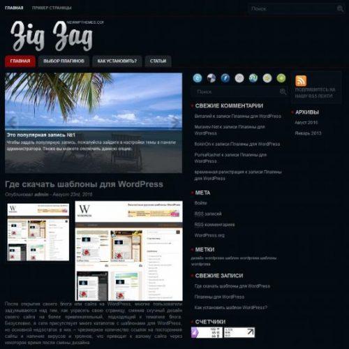 Бесплатный шаблон WordPress Zig Zag