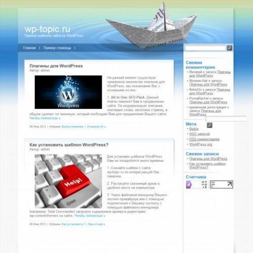 Бесплатный шаблон WordPress 9ths Current
