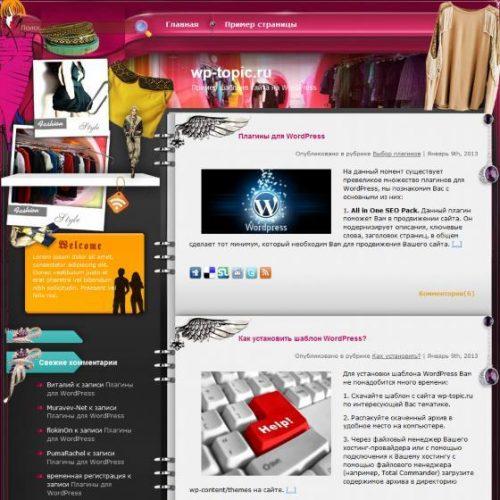 Бесплатный шаблон WordPress A La Mode