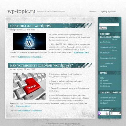 Бесплатный шаблон WordPress Abrasive