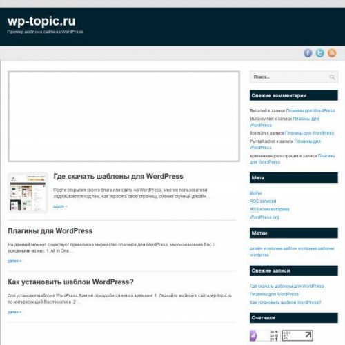 Бесплатный шаблон WordPress AdCents