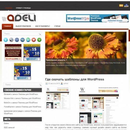 Бесплатный шаблон WordPress Adeli