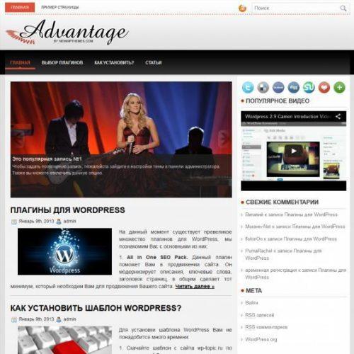 Бесплатный шаблон WordPress Advantage