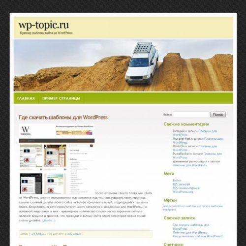 Бесплатный шаблон WordPress Adventure Tour