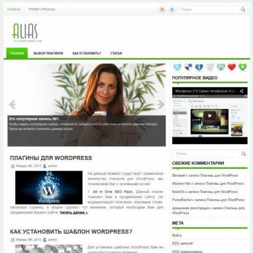 Бесплатный шаблон WordPress Alias