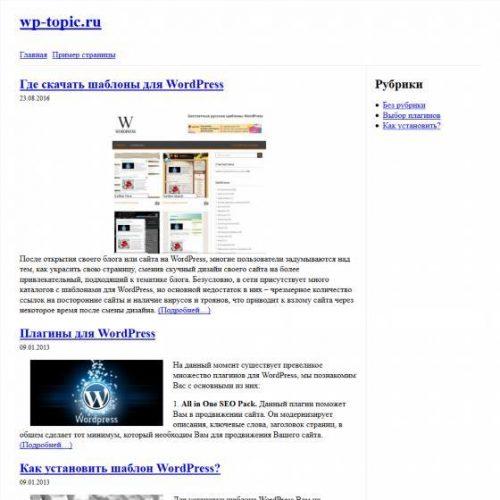 Бесплатный шаблон WordPress Aliquis