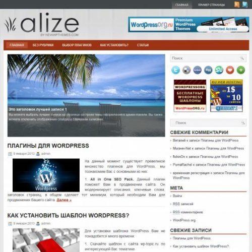 Бесплатный шаблон WordPress Alize