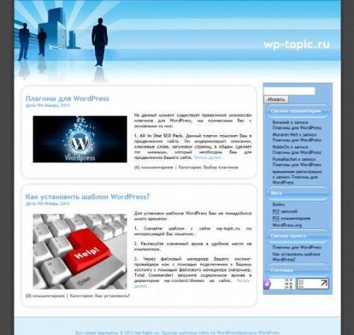 Бесплатный шаблон WordPress All Business