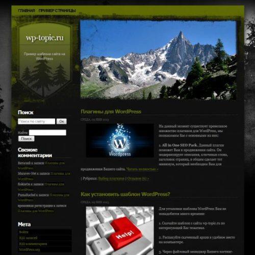 Бесплатный шаблон WordPress Alpine